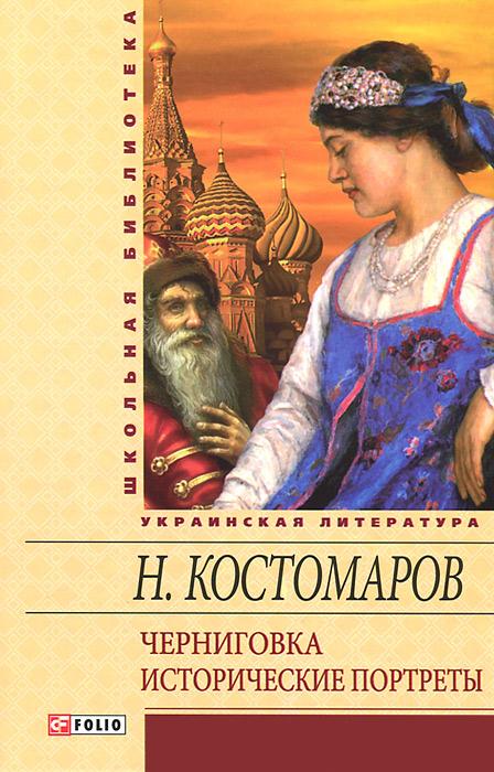 Н. Костомаров Черниговка. Исторические портреты с н шубинский исторические портреты