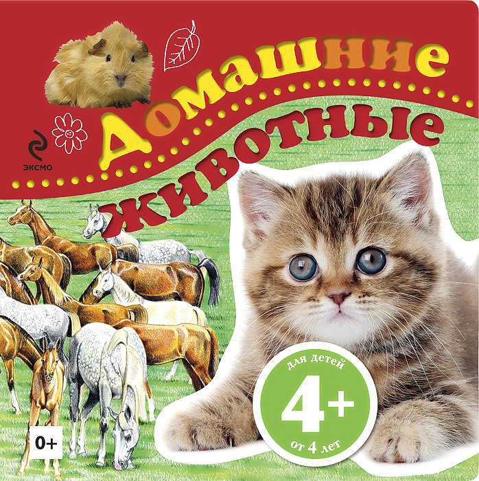 И. В. Травина Домашние животные