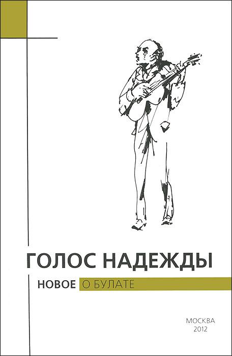 КрыловА.Е. Голос надежды. Новое о Булате. Альманах №9, 2012