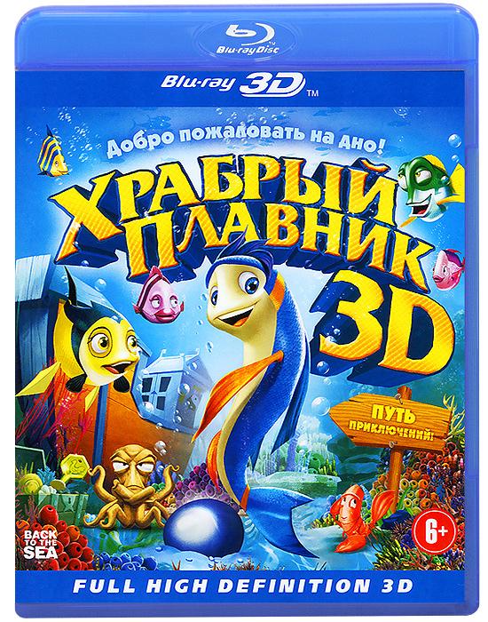 Храбрый плавник 3D (Blu-ray)