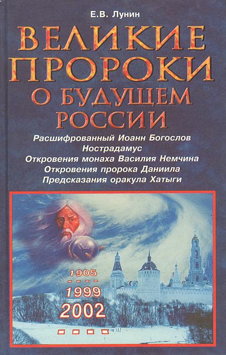 Е. В. Лунин Великие пророки о будущем России