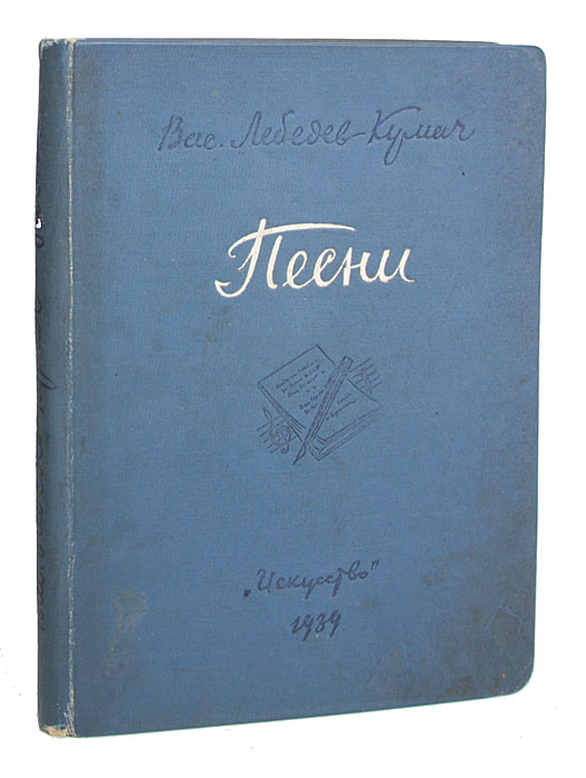 Василий Лебедев-Кумач Василий Лебедев-Кумач. Песни цены