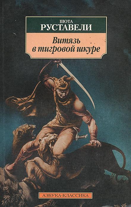Шота Руставели Витязь в тигровой шкуре галина куликова кто не спрятался – тот виноват или витязь в овечьей шкуре