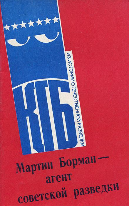 Борис Тартаковский Мартин Борман - агент советской разведки мартин соларес черные минуты