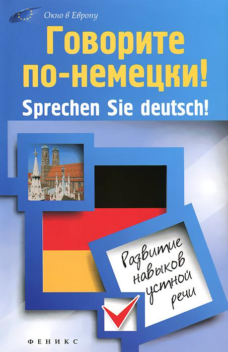 А. П. Кравченко Говорите по-немецки! Sprechen Sie deutsch!