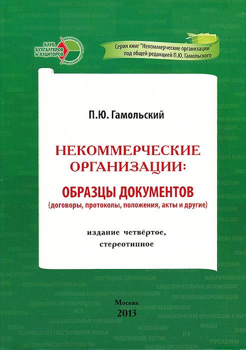 купить некоммерческую организацию в москве