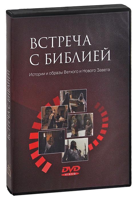 Встреча с библией (2 DVD)