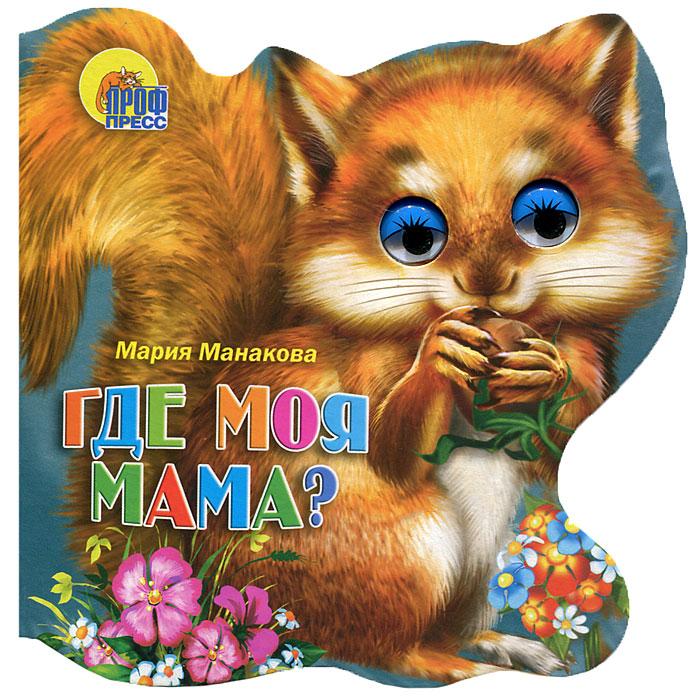 Мария Манакова Где моя мама? бейкер лаура где моя мама page 2 page 5