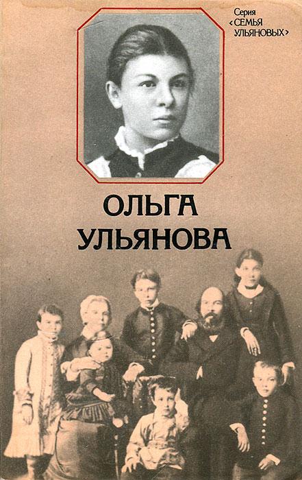 Р. Ковнатор Ольга Ульянова а и ульянова детские и школьные годы ильича
