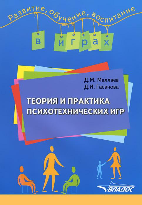 Д. М. Маллаев, Д. И. Гасанова Теория и практика психотехнических игр