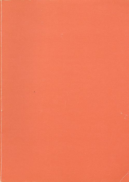 Шедевры западноевропейской живописи XIV-XVIII веков. Из собрания Г. Г. Тиссен-Борнемиса