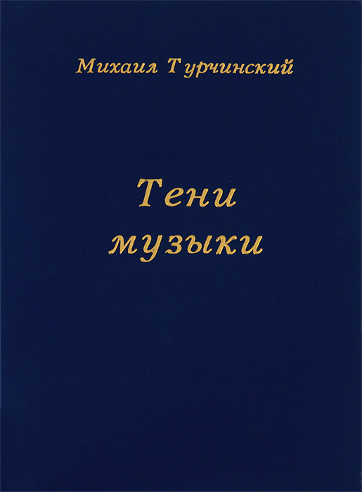 Михаил Турчинский Тени музыки