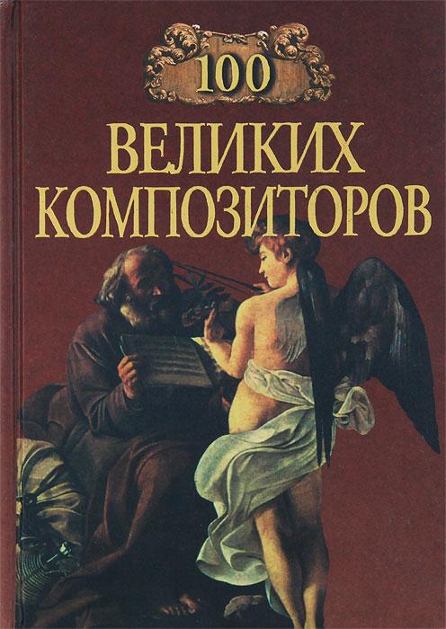Д. К. Самин 100 великих композиторов лобков д мистика в жизни великих людей