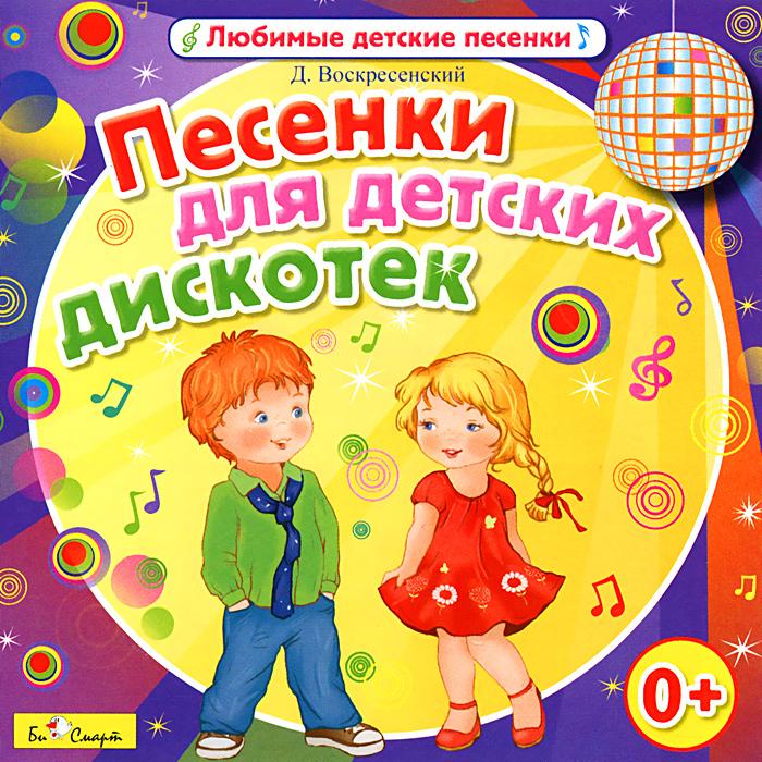 цена на Песенки для детских дискотек