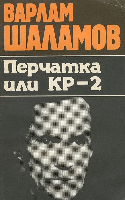Варлам Шаламов Перчатка или КР-2 цена