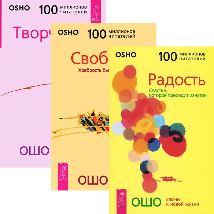 Ошо Радость. Свобода. Творчество (комплект из 3 книг) ошо р остановитесь и познайте радость комплект из 2 книг