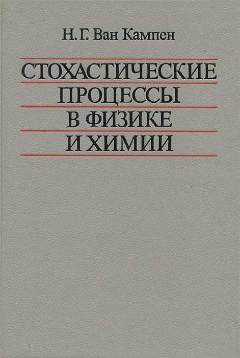 Н. Г. Ван Кампен Стохастические процессы в физике и химии