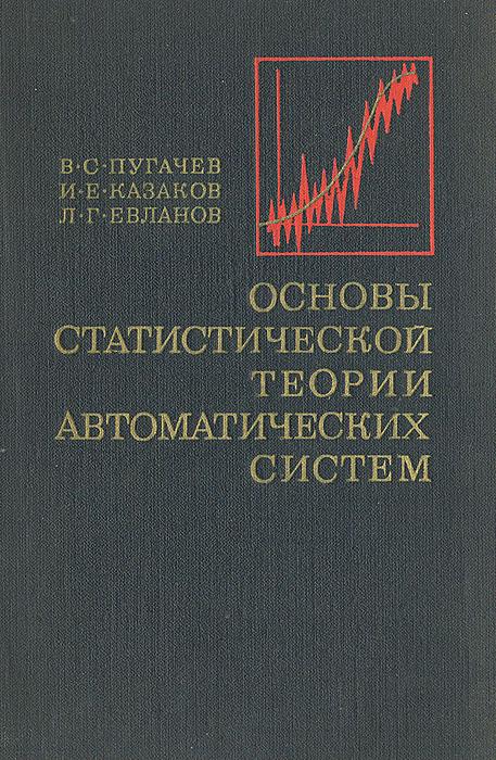 Основы статистической теории автоматических систем В книге изложены современные...