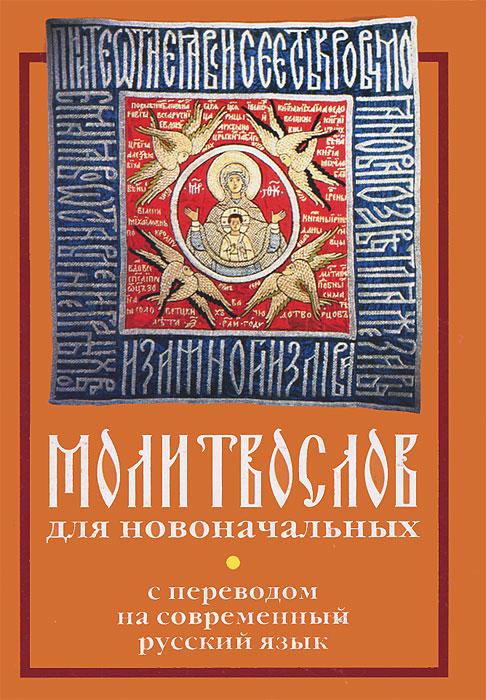 Молитвослов для новоначальных с переводом на современный русский язык цены онлайн