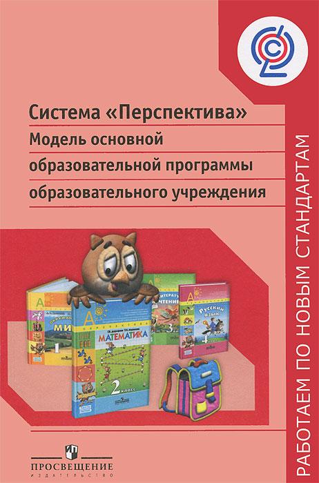 Система Перспектива. Модель основной образовательной программы образовательного учреждения медработник дошкольного образовательного учреждения 3 2013