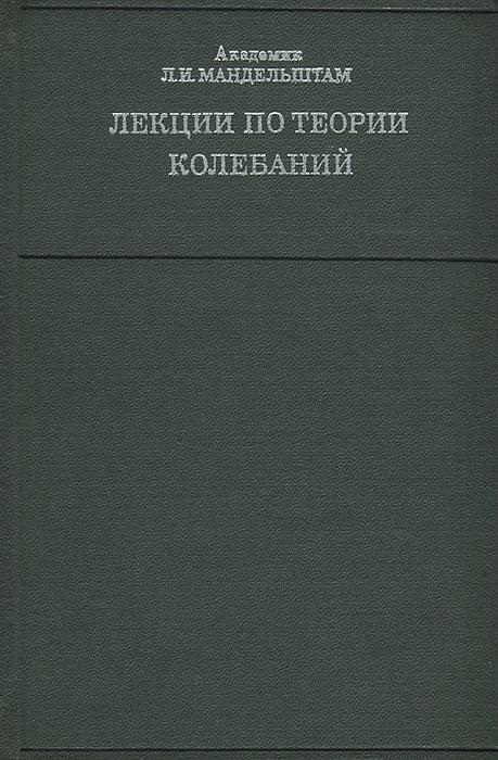 Лекции по теории колебаний Лекционные курсы и семинары...