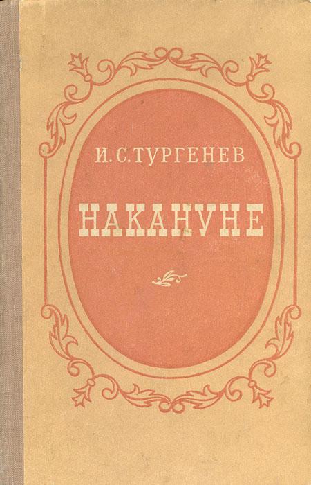 И. С. Тургенев Накануне накануне