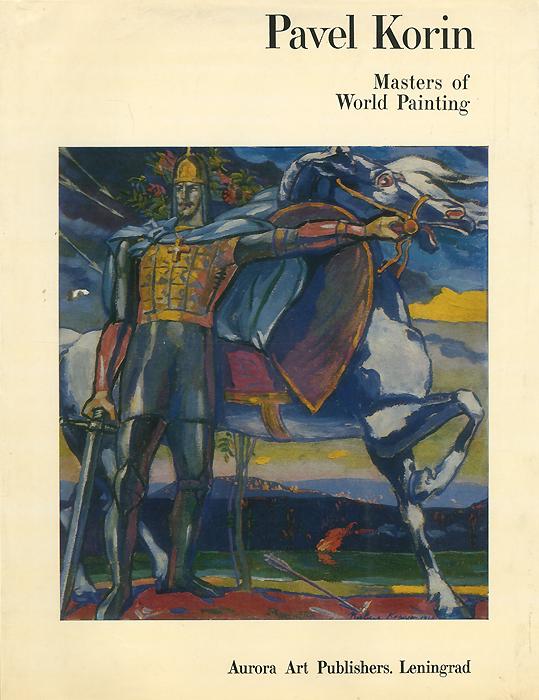 цены на П. Т. Корина Павел Корин. Мастера мировой живописи / Pavel Korin: Masters of World Painting  в интернет-магазинах