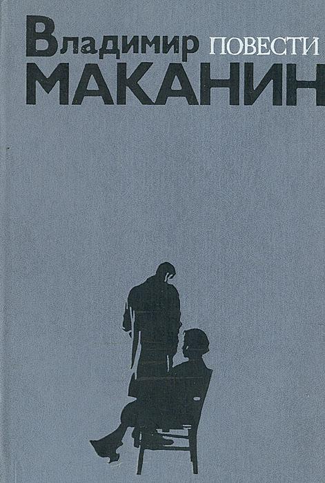 Владимир Маканин Владимир Маканин. Повести владимир маканин река с быстрым течением сборник