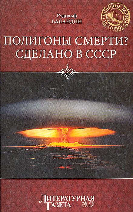 Рудольф Баландин Полигоны смерти? Сделано в СССР баландин рудольф константинович завещание сталина