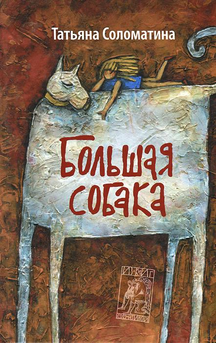 Татьяна Соломатина Большая собака в ф барашков а как у вас говорят