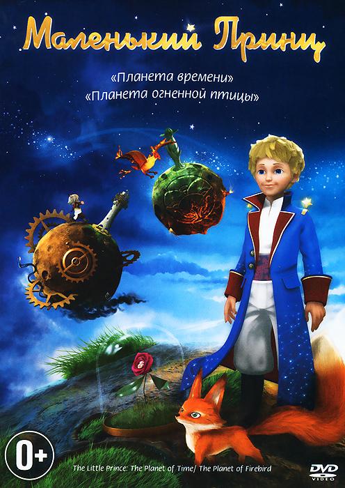 Маленький принц: Планета времени / Планета огненной птицы