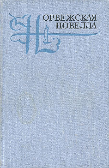 Норвежская новелла XIX-XX веков