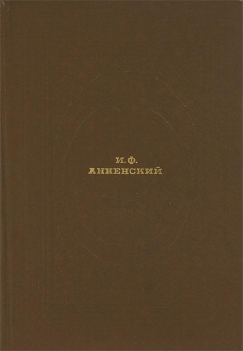 И. Ф. Анненский И. Ф. Анненский. Стихотворения и переводы недорого