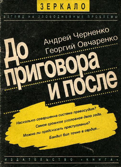 Андрей Черненко, Георгий Овчаренко До и после приговора цена 2017