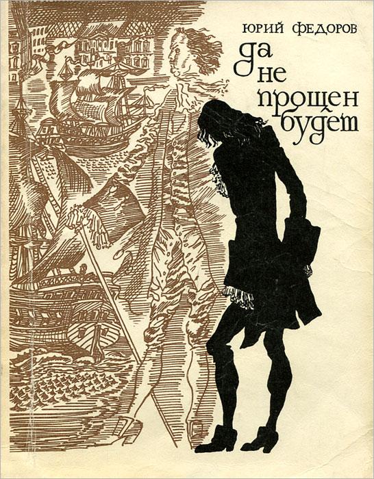 Юрий Федоров Да не прощен будет
