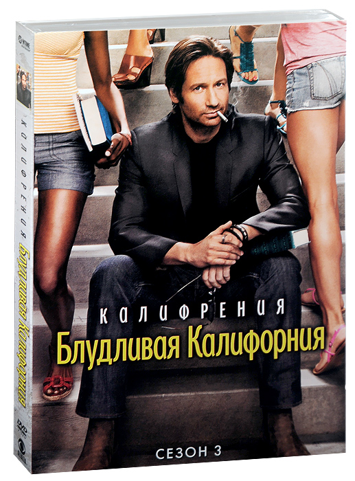 Блудливая Калифорния: Сезон 3 (2 DVD)