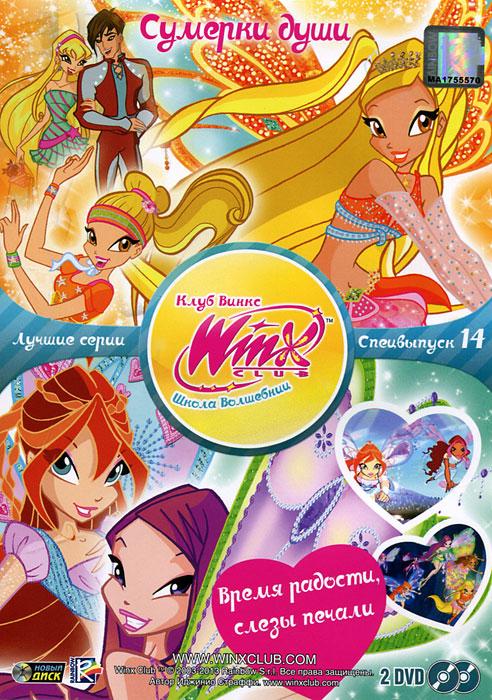 цена на WINX Club: Школа волшебниц: Лучшие серии, специальный выпуск 14 (2 DVD)
