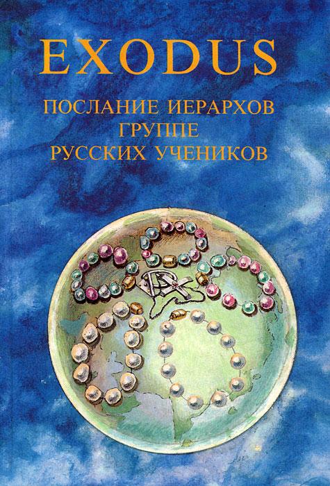 Exodus. Послания иерархов группе русских учеников. Книга 3