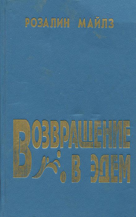 Розалин Майлз Возвращение в Эдем. Книга 1 цены онлайн