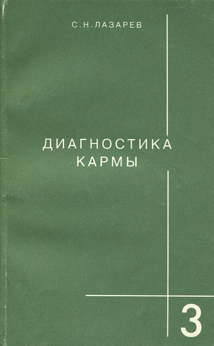 цены на С. Н. Лазарев Диагностика кармы. Книга 3  в интернет-магазинах