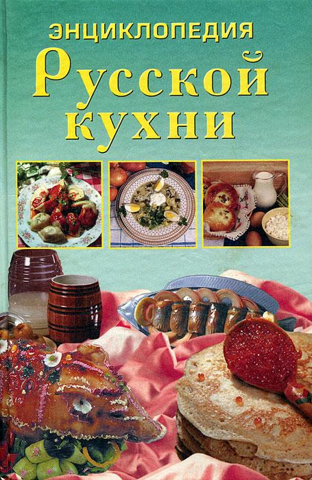Н. Д. Зубарев Энциклопедия русской кухни