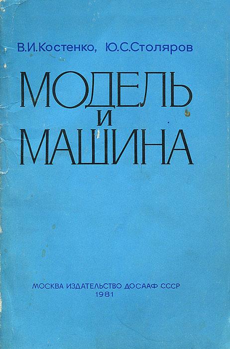 В. И. Костенко, Ю. С. Столяров Модель и машина