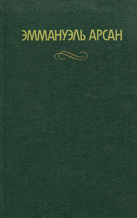 Эммануэль Арсан Эммануэль Арсан. Сочинения цены онлайн