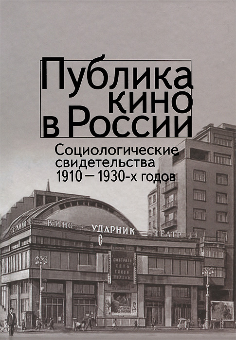 Публика кино в России. Социалистические свидетельства 1910-1930-х годов с к богоявленский научное наследие о москве xvii века