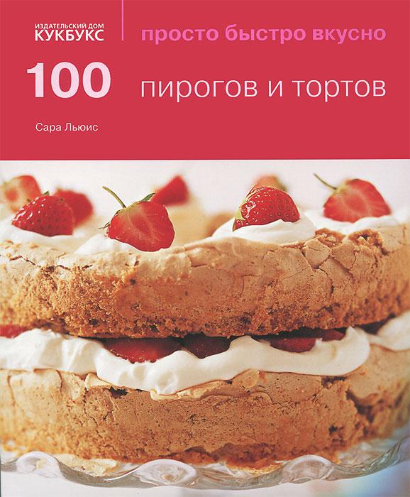 Сара Льюис 100 пирогов и тортов