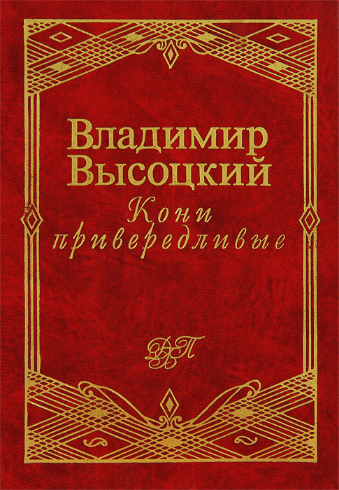 Владимир Высоцкий Кони привередливые владимир высоцкий кони привередливые