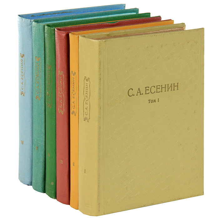 С. А. Есенин С. А. Есенин. Собрание сочинений в 6 томах (комплект из 6 книг) цена и фото