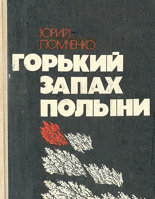 Юрий Помченко Горький запах полыни