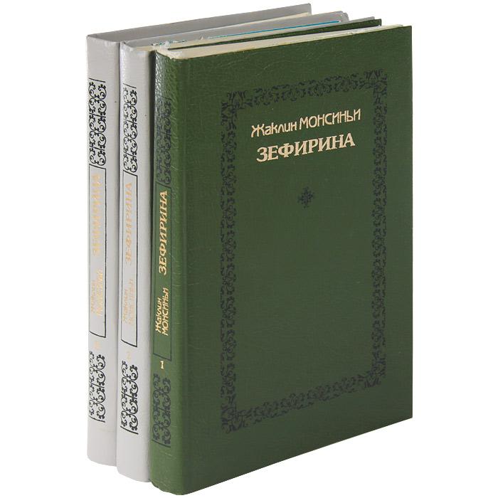 Жаклин Монсиньи Зефирина (комплект из 3 книг)