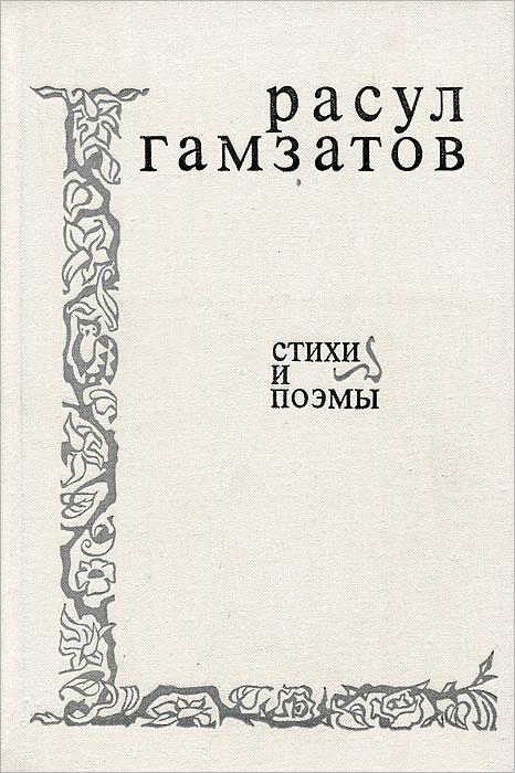 Расул Гамзатов Расул Гамзатов. Стихи и поэмы